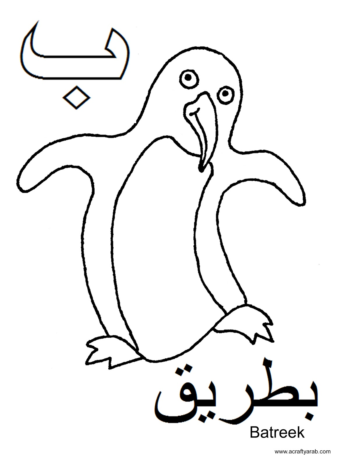 a crafty arab arabic alphabet coloring pages baa is for batreek. Black Bedroom Furniture Sets. Home Design Ideas