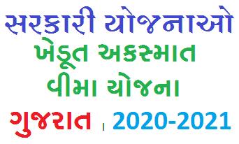 khedut akasmat vima yojana Registration Form, Doccuments, Status, List, Eligibility, Benefits and All Information