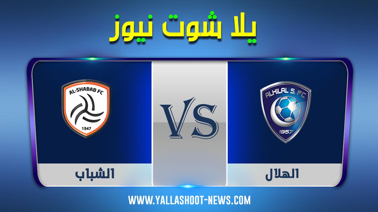 مشاهدة مباراة الهلال والشباب بث مباشر اليوم الأربعاء 9-9-2020 في الدوري السعودي