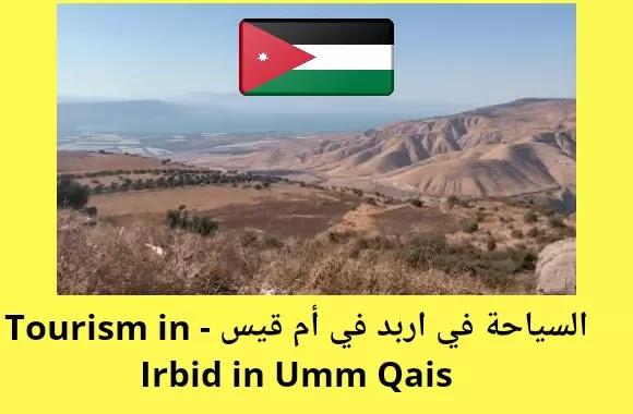 السياحة في اربد في أم قيس - Tourism in Irbid in Umm Qais