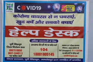 corona-help-desk-jamshedpur