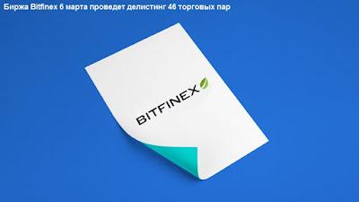 Биржа Bitfinex 6 марта проведет делистинг 46 торговых пар