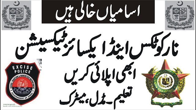 Narcotics Dept Excise, Taxation and Police Jobs Control Department Jobs 2019