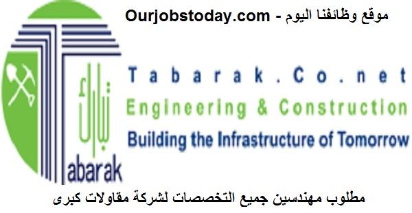 وظائف مهندسين لجميع التخصصات لشركة تبارك Tabarak للمقاولات تعمل فى البنية التحتية والصرف الصحي