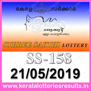 "KeralaLotteriesresults.in, ""kerala lottery result 21.05.2019 sthree sakthi ss 158"" 21th may 2019 result, kerala lottery, kl result,  yesterday lottery results, lotteries results, keralalotteries, kerala lottery, keralalotteryresult, kerala lottery result, kerala lottery result live, kerala lottery today, kerala lottery result today, kerala lottery results today, today kerala lottery result, 21 5 2019, 21.05.2019, kerala lottery result 21-5-2019, sthree sakthi lottery results, kerala lottery result today sthree sakthi, sthree sakthi lottery result, kerala lottery result sthree sakthi today, kerala lottery sthree sakthi today result, sthree sakthi kerala lottery result, sthree sakthi lottery ss 158 results 21-5-2019, sthree sakthi lottery ss 158, live sthree sakthi lottery ss-158, sthree sakthi lottery, 21/5/2019 kerala lottery today result sthree sakthi, 21/05/2019 sthree sakthi lottery ss-158, today sthree sakthi lottery result, sthree sakthi lottery today result, sthree sakthi lottery results today, today kerala lottery result sthree sakthi, kerala lottery results today sthree sakthi, sthree sakthi lottery today, today lottery result sthree sakthi, sthree sakthi lottery result today, kerala lottery result live, kerala lottery bumper result, kerala lottery result yesterday, kerala lottery result today, kerala online lottery results, kerala lottery draw, kerala lottery results, kerala state lottery today, kerala lottare, kerala lottery result, lottery today, kerala lottery today draw result"