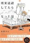Nuevo Manga de Kabi Nagata
