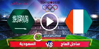 يلا شوت يوتيوب.. بث مباشر مشاهدة مباراة ساحل العاج و السعودية اليوم 22-07-2021 في بطولة الالعاب اولمبياد طوكيو 2020 لايف الان بجودة عالية بدون تقطيع.
