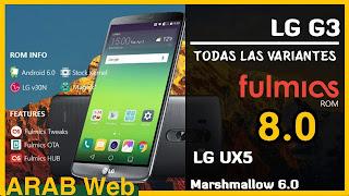 تركيب افضل روم مطور fulmics LG G3 مارشميلو