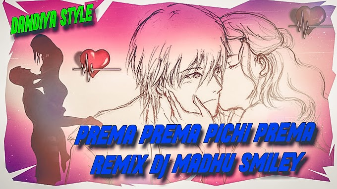 Prema Prema Pichi Prema Song Remix Dj Madhu Smiley(www.newdjsworld.in)