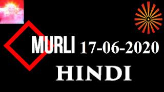 Brahma Kumaris Murli 17 June 2020 (HINDI)