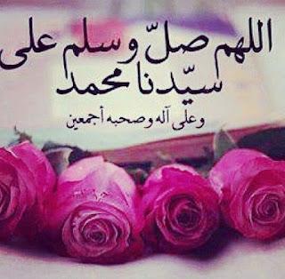 عبارات الصلاة علي النبي محمد صلي الله عليه وسلم