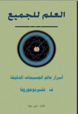 كتاب شرح الجسيمات الاولية pdf