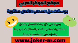 بوستات عن الصحاب الاندال مكتوبه 2020 كلام رائع عن الصحاب الجدعه فيسبوك - الجوكر العربي