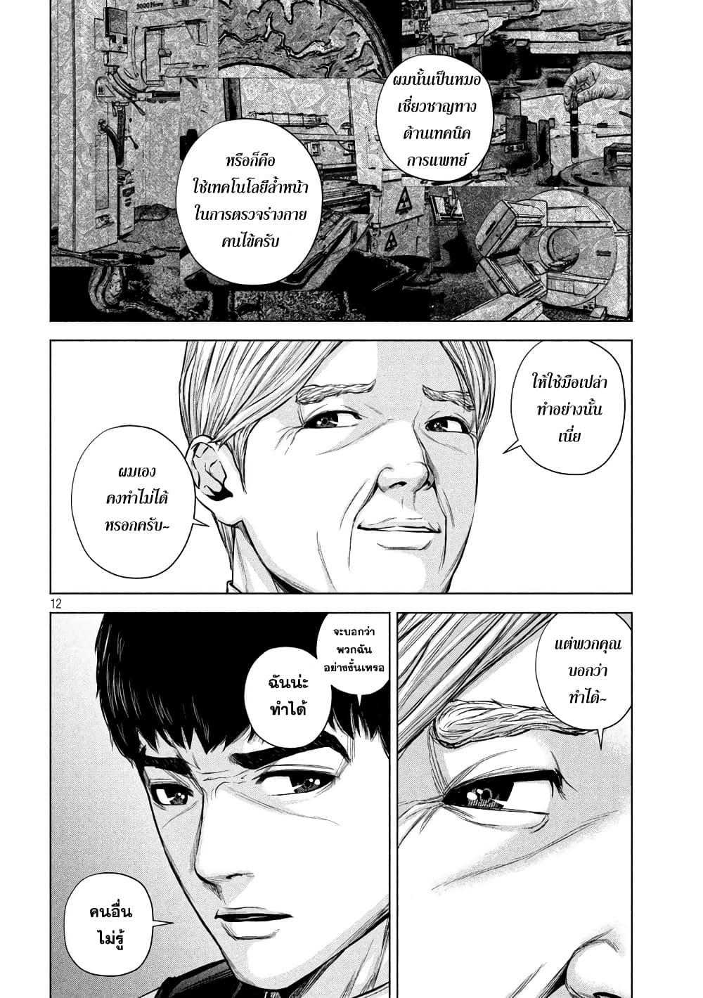 อ่านการ์ตูน Kenshirou ni Yoroshiku ตอนที่ 28 หน้าที่ 12