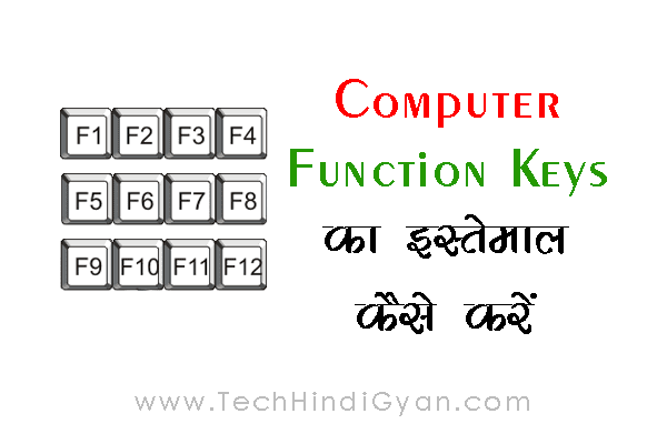 Computer Function Keys [F1 - F12] Use कैसे करें | Uses of Computer Function Keys in Hindi