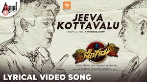 Jeeva Kottavalu - Pogaru(Druva sarja) - Kannada song Lyrics