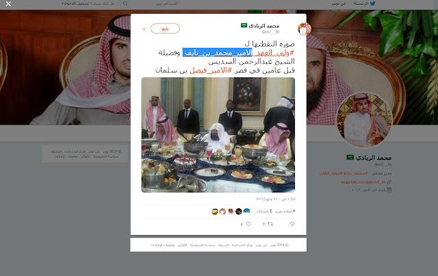 كذبة خبر مائدة طعام الشيخ السديس الذي يدعوا للفقراء ويحثهم على الصبر
