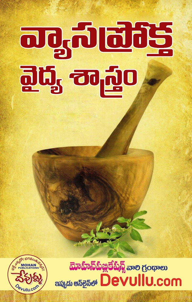 Vyasa Prokta Vaidya Sastram | వ్యాస ప్రోక్త వైద్యశాస్త్రం | ayurveda books in telugu