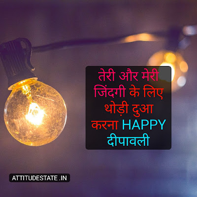 diwali status for girlfriend in hindi