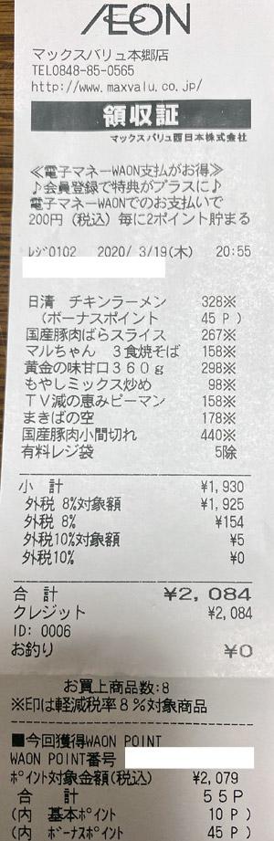 マックスバリュ 本郷店 2020/3/19 のレシート