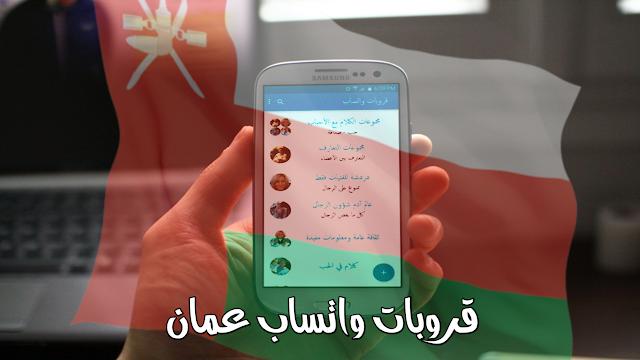 قروبات واتساب عمان روابط قروبات واتس اب عماني دردشة بنات وشباب Oman Groups