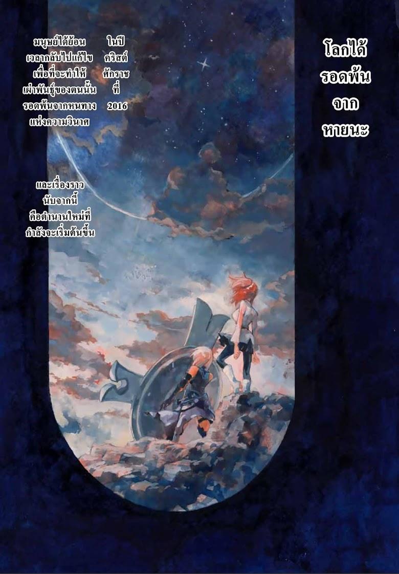 Fate/Grand Order: Epic of Remnant - Seven Duels of Swordsmasters - หน้า 3
