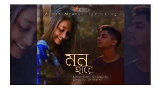 Mon Hare Lyrics (মন হারে) Mahtim Shakib | Dristy Anam