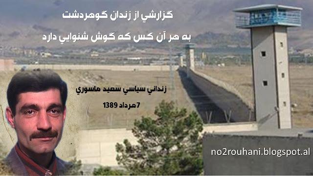 سعید ماسوری-گزارشی از زندان گوهردشت به هر آن کس که گوش شنوایی دارد