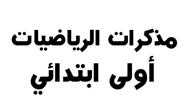 جميع مذكرات الرياضيات جميع الأجزاء كاملة على موقع الوطن العربي من اعداد الأستاذ