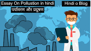 Essay On Pollustion in hindi - पर्यावरण और प्रदूषण
