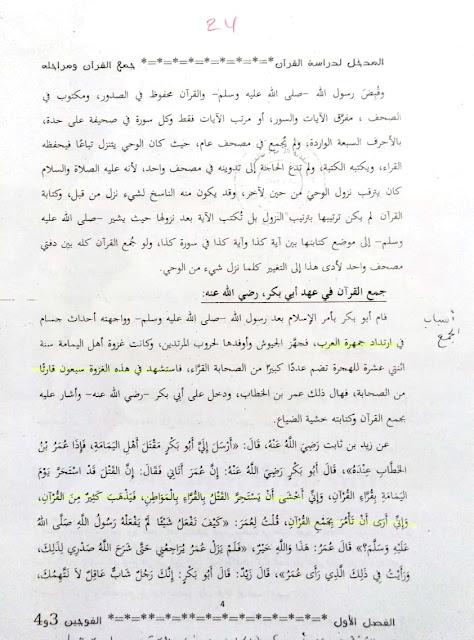 محاضرات مدخل لدراسة القرآن ( المحاضرة الخامسة)