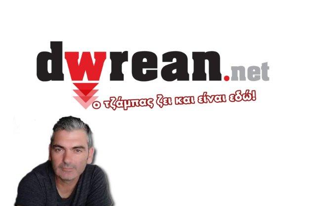 10 πράγματα που δεν ήξερες για το dwrean.net και τον ιδρυτή του