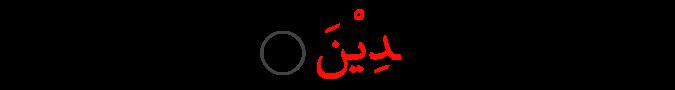 Satu Pada Ayat 16 QS. Al-Baqarah