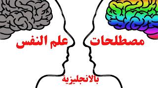 دراسة علم النفس مصطلحات بالإنجليزية
