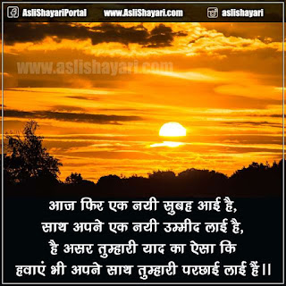 good morning images hindi new