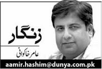 Aamir Hashim Khakwani Column - 12th May 2014