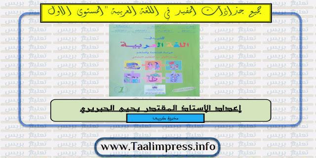 جميع جذاذات المفيد في اللغة العربية للمستوى الأول برابط واحد ومباشر