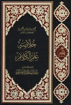 خلاصة علم الكلام - عبدالهادي الفضلي , pdf