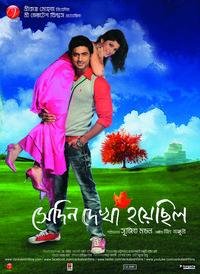 Movie indian hoyechilo dekha download movie free bangla sedin full