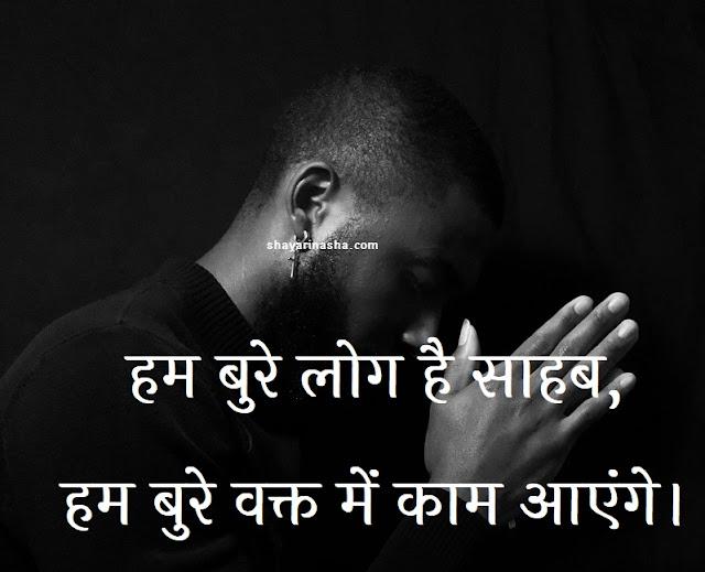 Two Line Sad Shayari