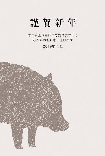 大きな猪のシルエットのガーリー年賀状(亥年)