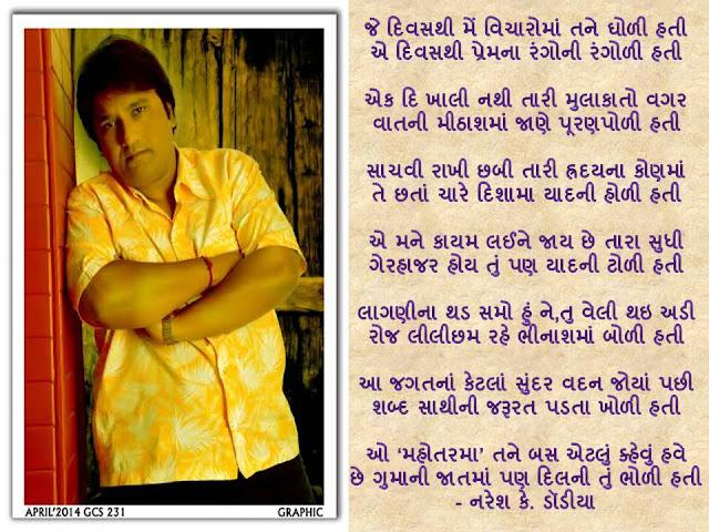 Je Divas Thi Vicharo Ma Tane Gholi Hati Gujarati Gazal By Naresh K. Dodia