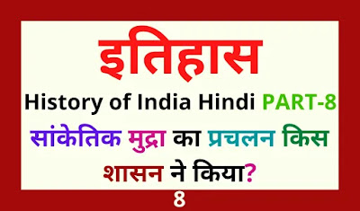 Modern History in Hindi GK Objective Questions Part-8 भारत का इतिहास