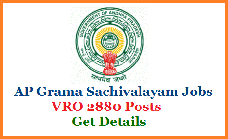 Here is the another Grama Sachivalayam Recruitment Notification 2019 with SSC/10th Class Educational Qualifications. Best opprtunity to get Govt job with low Educational profile.  Applications are invited online for recruitment to the post of Village Revenue Officer-Grade-II ( 2,880 posts ) in A.P. Village Revenue Officers Service Rules, 2008 from eligible candidates within the age group of 18 -42 years as on 01.07.2019. The Village Revenue Officer (Grade –II) post carries the pay scale of Rs. 14,600-44870/- in RPS 2015. ap-grama-sachivalayam-vro-village-revenue-officer-vacancies-application-form