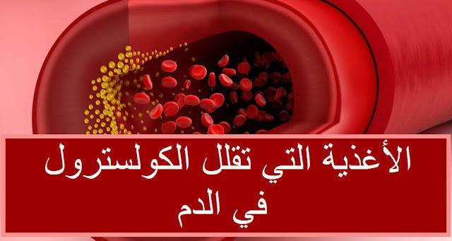 الأغذية التي تقلل الكولسترول في الدم
