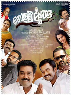 vellimoonga, vellimoonga cast, vellimoonga songs, vellimoonga full movie, vellimoonga malayalam full movie, vellimoonga movie, vellimoonga actress, vellimoonga film, vellimoonga comedy, vellimoonga full movie download, vellimoonga punchiri kannulla, vellimoonga actress name, vellimoonga actors, vellimoonga movie songs, vellimoonga biju menon, vellimoonga film songs, vellimoonga hotstar, vellimoonga online, vellimoonga trailer, mallurelease