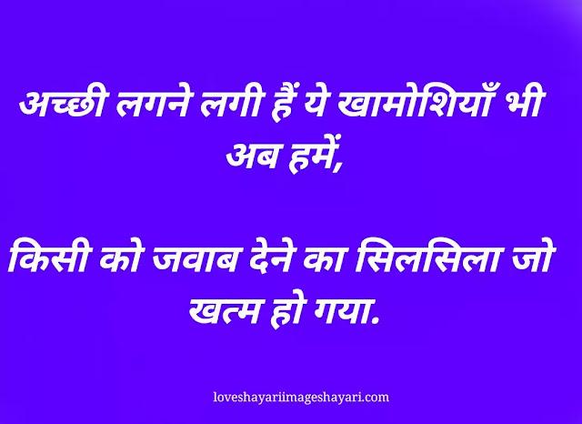 Dukhi shayari image shayari in hindi.