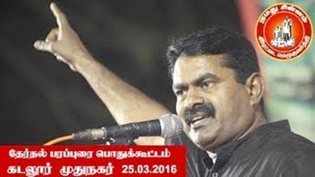 Cuddalore – Naam Tamilar Election Campaign Meeting