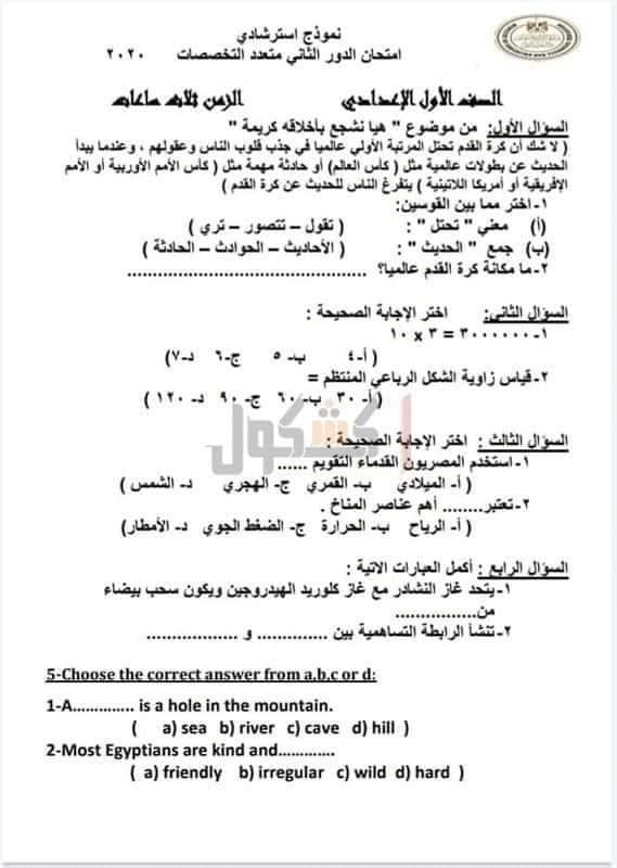 نماذج امتحانات استرشادية للصف الاول الاعدادى ترم أول مطابق لقرار وزير التعليم 2021