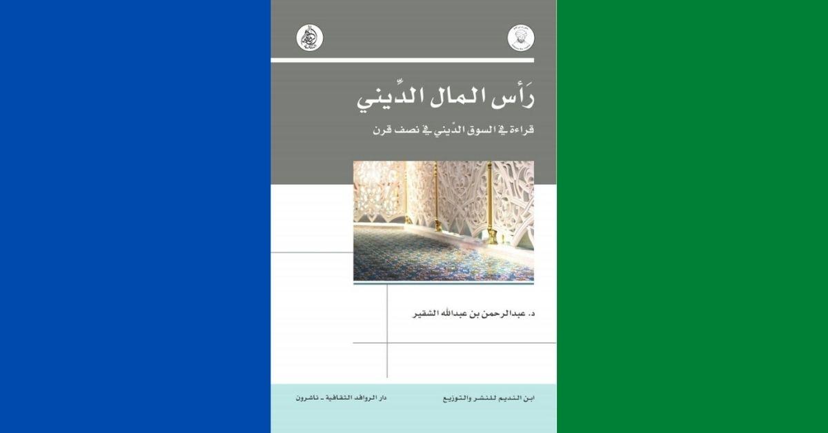 تحميل كتاب رأس المال الديني بصيغة PDF